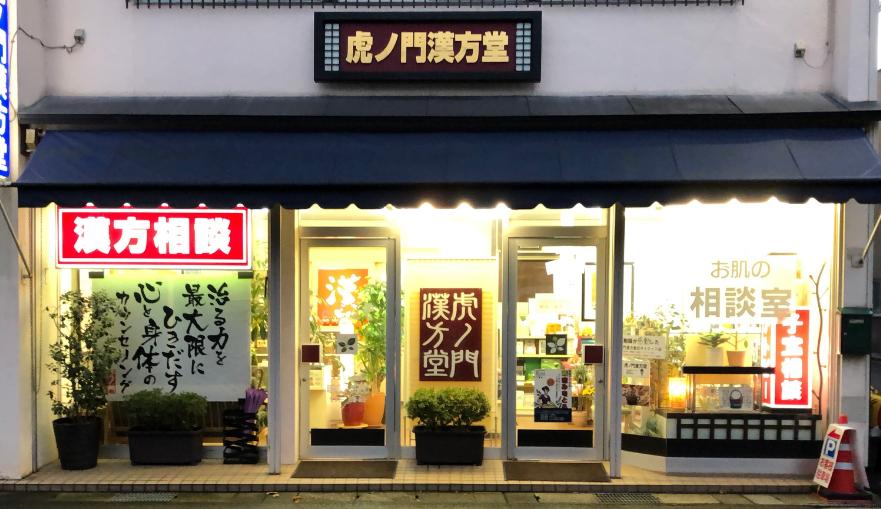 不妊相談 福井県 虎ノ門漢方堂