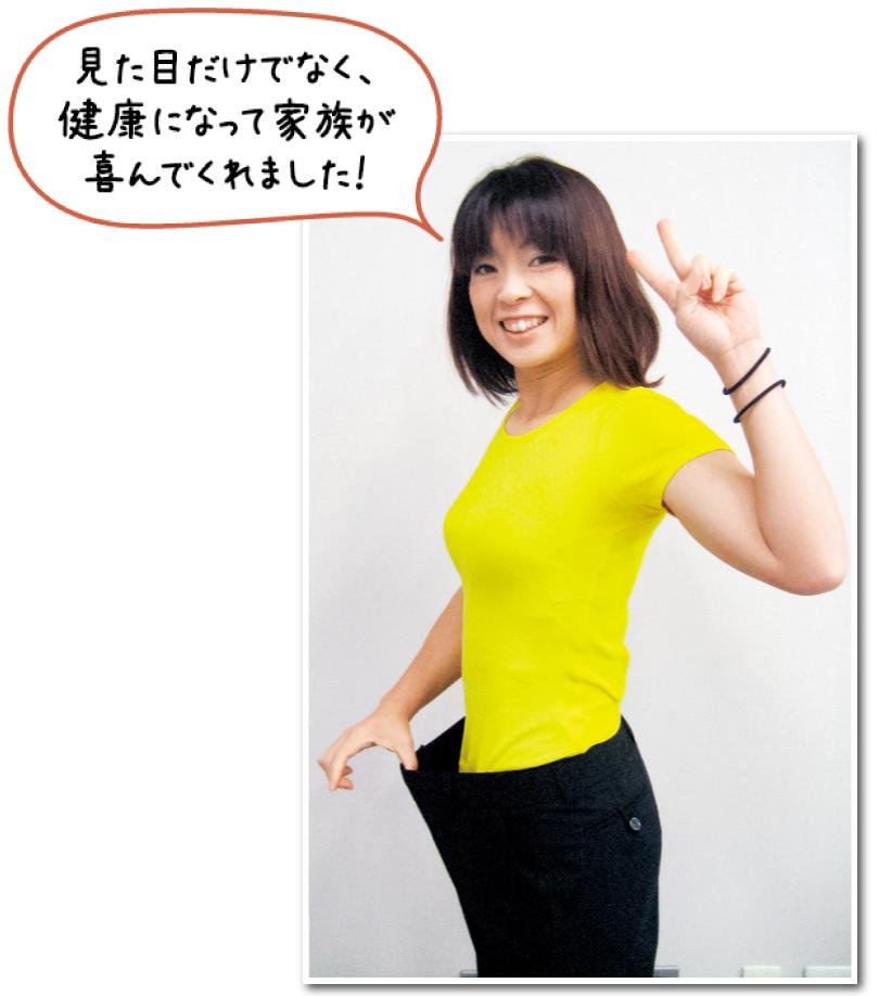 3ヶ月で10.3キロ減!!大谷まりこさん